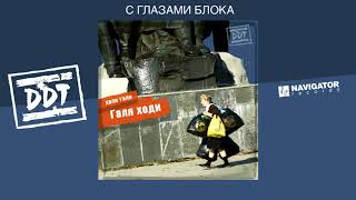 ДДТ - С глазами Блока (Аудио)