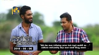 "Danna Kenek ""දන්න කෙනෙක්"" 