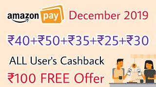 Amazon December 2019 Offer, Amazon ₹40+₹35+₹50+₹30+₹25 CashBack Offer, Amazon UPI Offer, Amazon