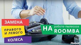 замена правого или левого колеса робота пылесоса iRobot Roomba 616 b 681