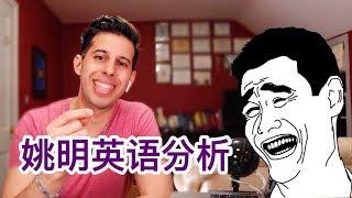 【姚明英语分析】天天跟外国队友聊,姚明的口语到底怎么样?