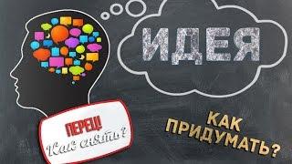 Идеи для видео - Как придумать? | Как придумать что то? | Как придумывать новое? | #ПерецКак