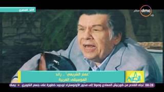 8 الصبح - فقرة #أنا_المصري .. التاريخ الفني للموسيقار عمار الشريعي