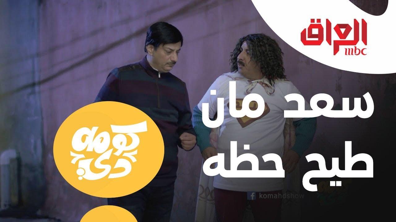 سعد مان طيح حظه.. زواج و3 أولاد بشهر!