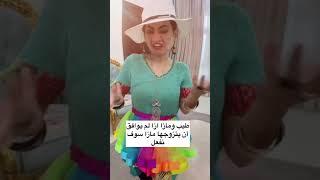 عطيات سكتشن الحلقة 19 فوازير صوفي 😉