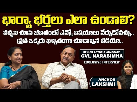 Senior Actor & Advocate Cvl Narasimha Rao With His Wife Anuradha Explains Wife And Husband Relation