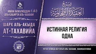 Комментарий к «Акыда ат-Тахавийя». Урок 87. Истинная религия одна! | Azan.ru