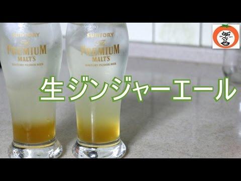 フレッシュネスバーガー の 生ジンジャーエール の味を  和歌山の 生姜 で挑戦してみた 【 うろうろしょうこ 】 簡単クッキング