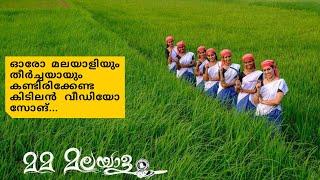 Pooram Song 2019 Mama Malayalam മമ മലയാളം Latest Malayalam Song Ente Keralam
