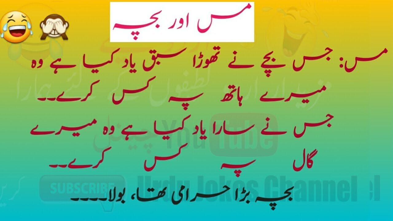 Amazing Latest Funny Jokes In Urdu Pogo Pathan Sardar Top -7362