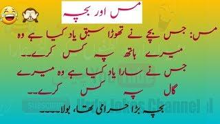 Amazing Latest Funny Jokes in Urdu Pogo Pathan Sardar Top 10 Joke New 2017 اردو مزاحیہ سیکس لطیفے