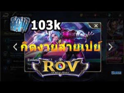 [RoV] - กิตงายเติมคูปอง เเสนกว่า เพื่อ - EVO ButterFly