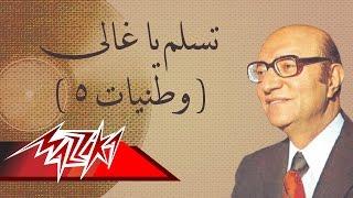 Teslam Ya Ghaly - Mohamed Abd El Wahab تسلم يا غالى - محمد عبد الوهاب