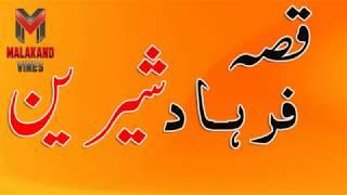 Download Pashto Songs 2017 |  Qessa Farhad Sherany | Pashto New Songs MP3 song and Music Video