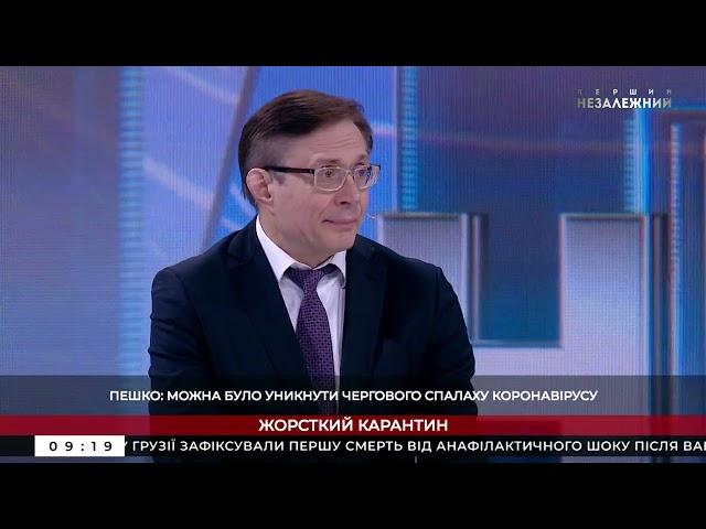 Анатолий Пешко на Першому Незалежному, 20.03.2021