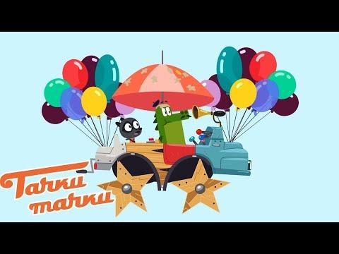 Мультики про машинки - Тачки - Тачки - Новая серия! Весёлая машина - Смешные мультфильм для детей