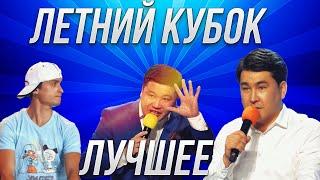 КВН Летнии Кубок Лучшее
