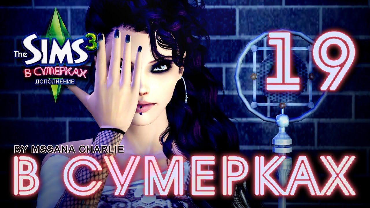 The sims 3 карьера ру - a31