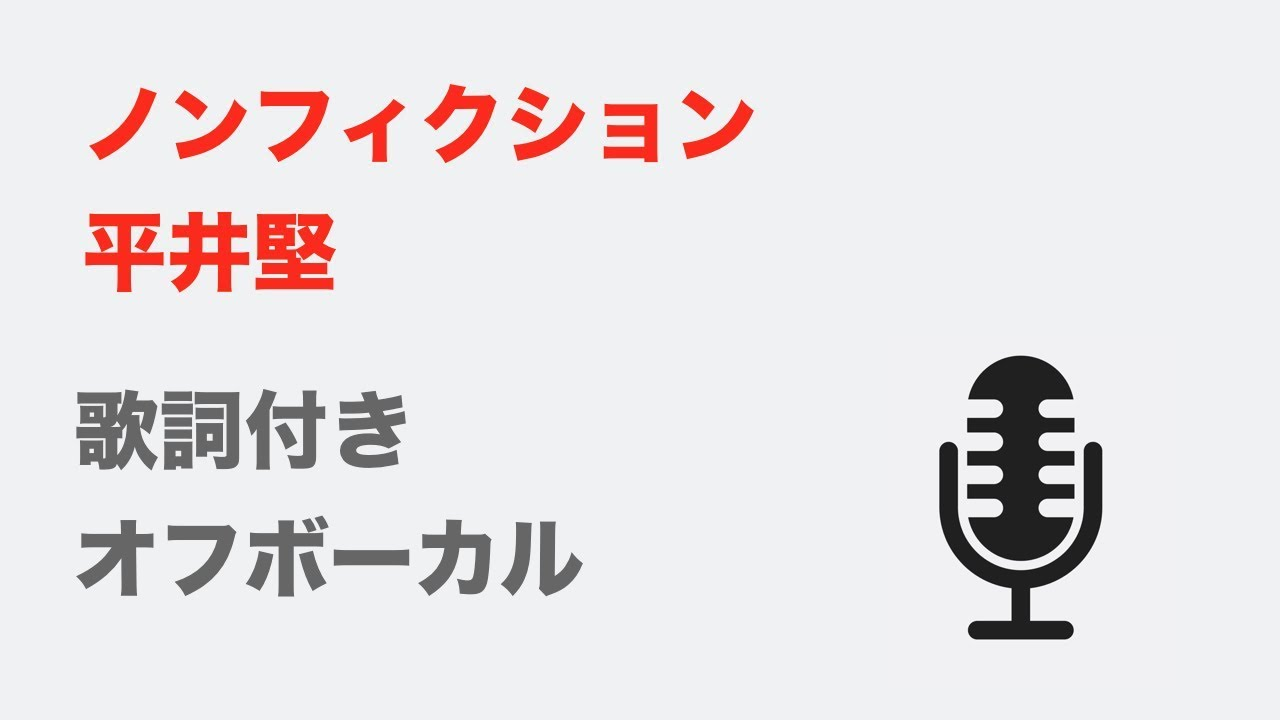 堅 歌詞 フィクション 平井 ノン 歌詞 「ノンフィクション」平井堅