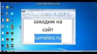 что делать если у вас заблокировали в одноклассниках и в контакте(вот ещё раз сайт cameleo.ru., 2013-08-02T17:58:11.000Z)