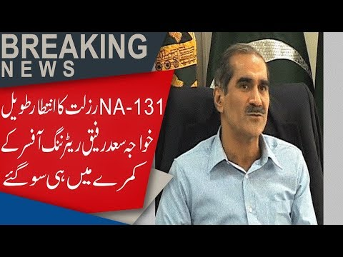 Saad Rafique falls asleep while waiting for NA-131 results