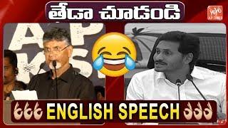 Chandrababu Vs YS Jagan English Speech | AP Political News | AP CM YS Jagan | Telugu News | YOYO AP