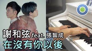 在沒有你以後 鋼琴版 (主唱: 謝和弦 feat. 張智成)