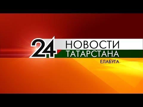Выпуск новостей от 24 июля 2019 - Елабуга 24