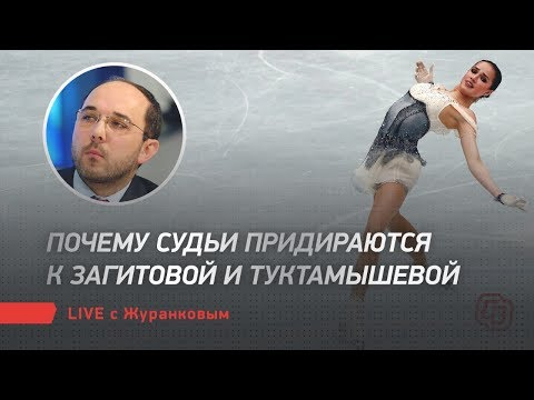 """""""Нельзя не уважать Медведеву"""". О судействе против России, Загитовой и юных ученицах Тутберидзе"""