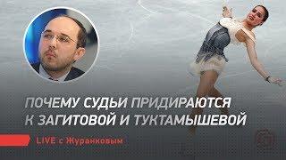 Нельзя не уважать Медведеву О судействе против России Загитовой и юных ученицах Тутберидзе