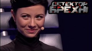 Метчает снятся в П0РН0, что бы посмотрело все СЕЛО ► Детектор Лжи ► Анна Мельниченко