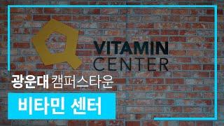 광운대학교 캠퍼스타운 SNK-VITAMIN 센터(서울 캠퍼스타운 페스티벌 출품작) 이미지