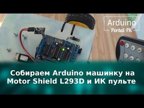 Собираем Arduino машинку на MotorShieldL293D и ИК пульте