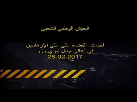 الجيش الجزائري يدحر مخابئ الجرذان في أعالي تيزي وزو 28-02-2017