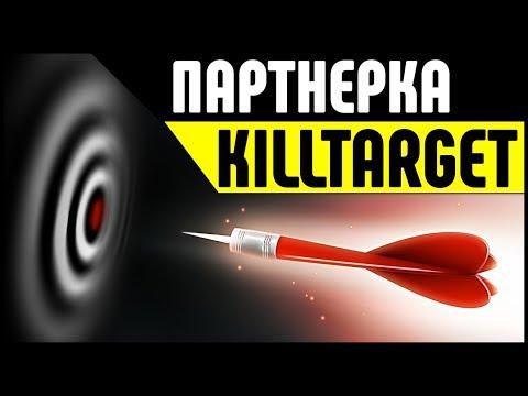 Партнерская программа KillTarget. Заработок денег в Интернете на Push-уведомлениях с нуля