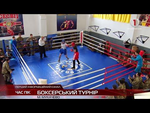 У Мукачеві ліцеїсти змагалися у турнірі по боксу