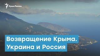 Возвращение Крыма. Украина и Россия   Крымский вечер