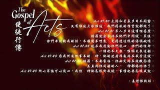 09/22/2021 生命靈糧/使徒行傳 27:20-25/姜禮振 牧師