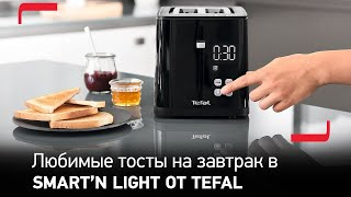 Тостер Tefal Smart'n Light с т…