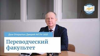 Переводческий факультет МГЛУ | Дни Открытых Дверей МГЛУ 2021