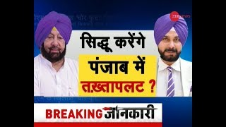 Navjot Singh Sidhu wants to coup in to CM Amarinder Singh's govt: Rana Gurmeet