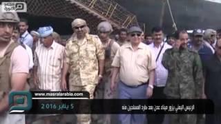مصر العربية | الرئيس اليمني يزور ميناء عدن بعد طرد المسلحين منه