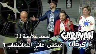 ميكس أغاني الثمانينيات 1 - أحمدعلاونة DJ