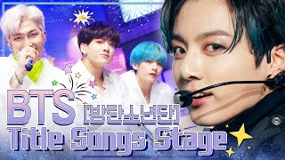 #BTS #방탄소년단 #방탄이들컴백 찐아미들 커커커커몬😎 BTS 타이틀곡모음🎧 좌표찍고가셈📌 [대케가수] / KBS 방송