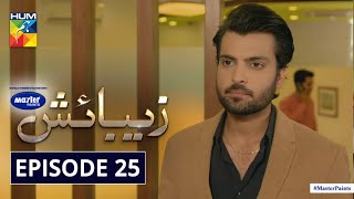 Zebaish | Episode 25 | Digitally Powered By Master Paints | HUM TV | Drama | 27 November 2020
