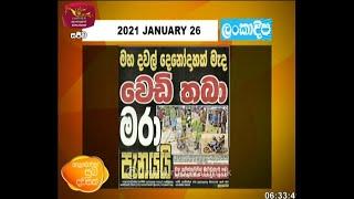 Ayubowan Suba Dawasak | Paththara | 2021-01-26 |Rupavahini Thumbnail