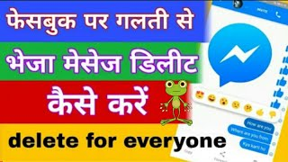 How to Remove for Everyone message on facebook messenger || Facebook Messenger New Update