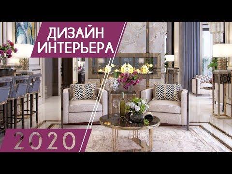 Дизайн проекты 2020