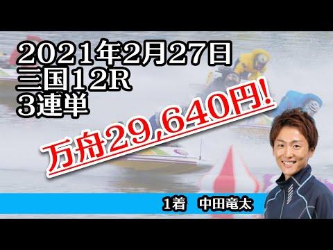 【万舟】三国12R 29,640円 ボートレース 2021年2月27日