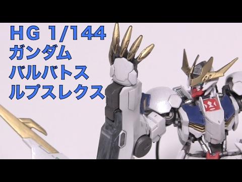 アミュログムービー【082】〜 HG 1/144 ガンダム バルバトスルプスレクス(部分塗装)編 〜(ガンプラ) Gundam plastic models